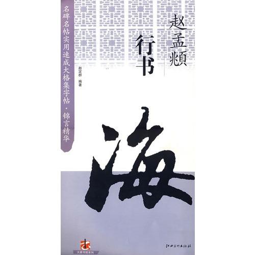 和谐社会 以人为本  风调雨顺 国泰民安  福如东海 寿比南山  长乐
