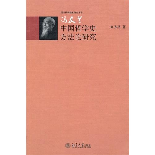 冯友兰中国哲学史方法论研究