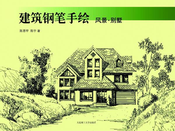 建筑钢笔手绘 风景·别墅(建筑与景观设计系列)