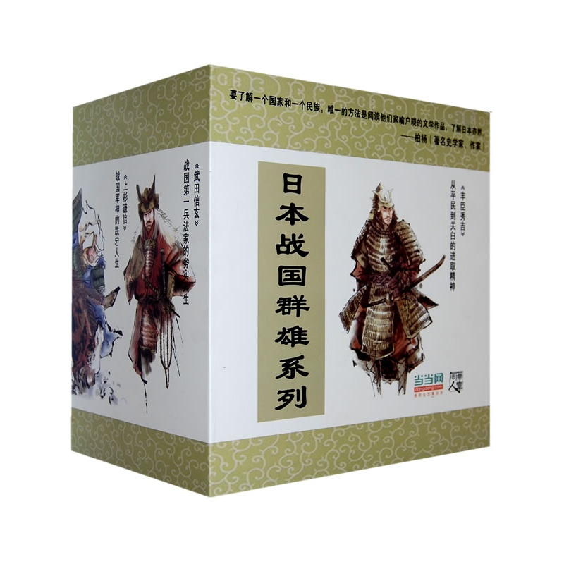 《日本战国群雄系列》 ¥239.7-100