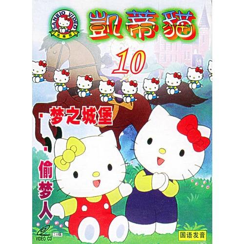 凯蒂猫10(卡通版国语发音·中文字幕)(赠魔术闪卡纪念信封,爱心书签尺