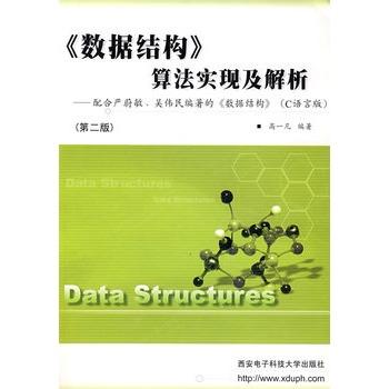 《数据结构》算法实现及解析(第二版)(附光盘一张)