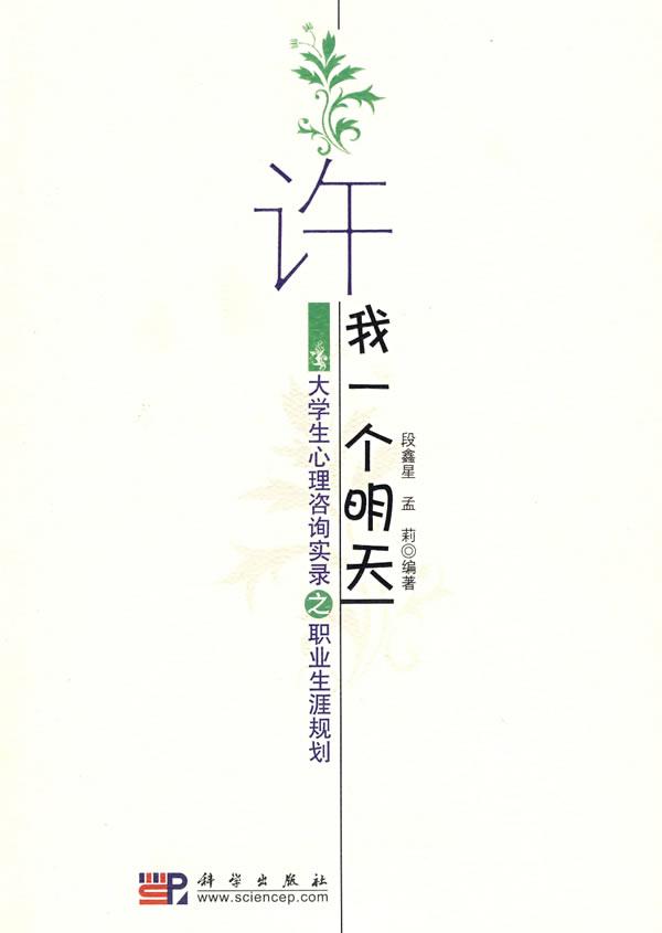 大学生心理咨询ppt_