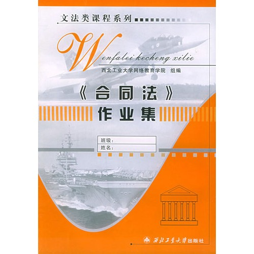 《国际经济法》作业集
