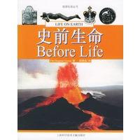 《史前生命――地球生命丛书》封面