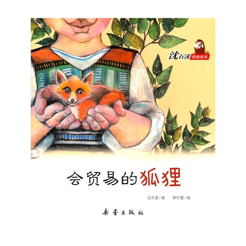 沈石溪动物绘本——会做贸易的狐狸(一个关于人与动物,关于母爱,包含