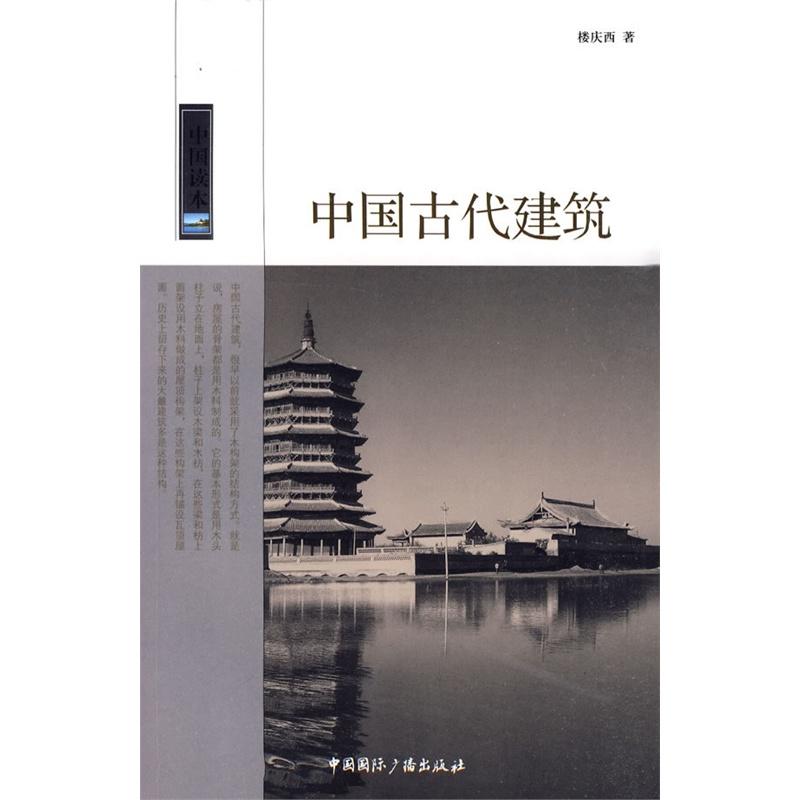 中国读本--中国古代建筑