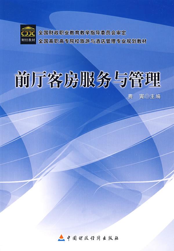 图书目录 第一节 前厅部的含义 第二节 前厅部的组织结构 第三节