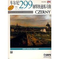 《车尔尼钢琴快速练习曲:作品299(附光盘)》封面