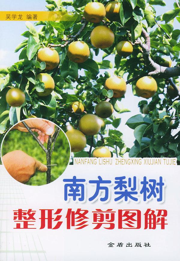 南方梨树整形修剪图解/吴学龙