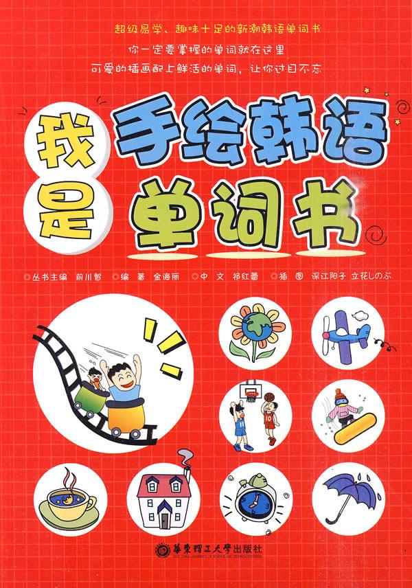 《我是手绘韩语单词书》封面