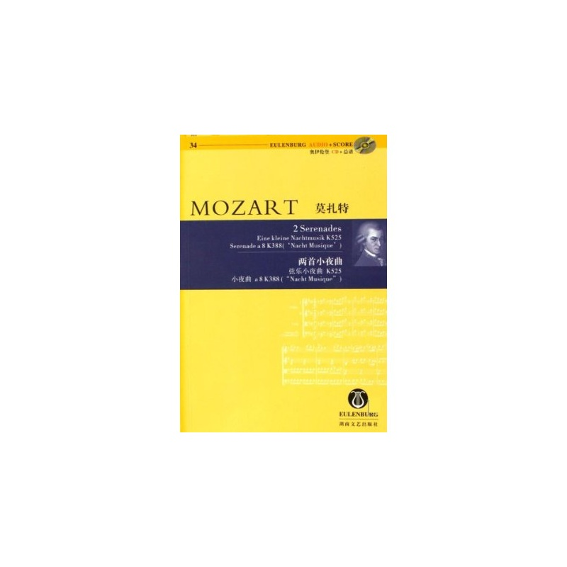 【莫扎特-两首小夜曲(弦乐小夜曲k525小夜曲a8k388)