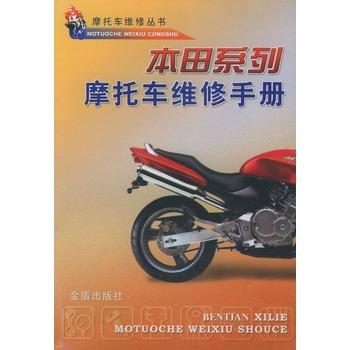 本田系列摩托车维修手册(摩托车维修丛书)