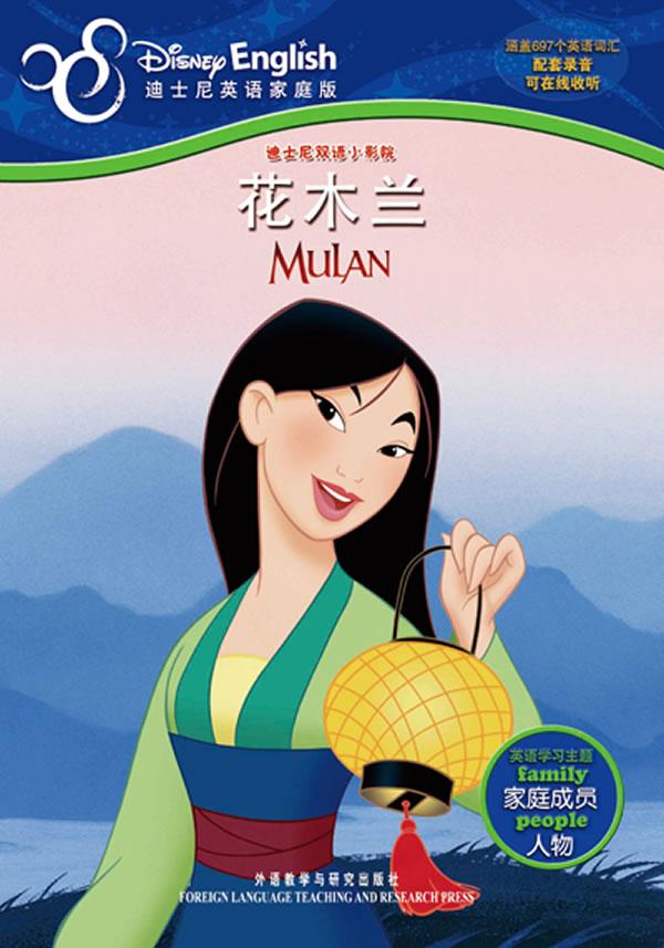 迪士尼双语小影院:花木兰(迪士尼英语家庭版)&mdash