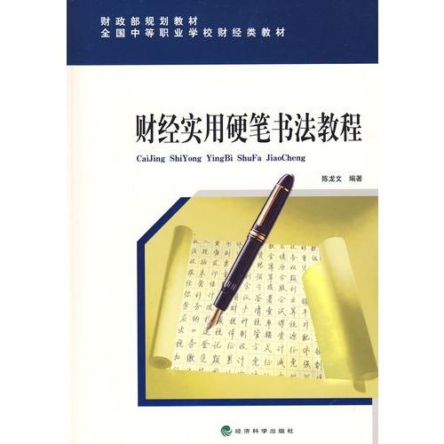 财经实用硬笔书法教程