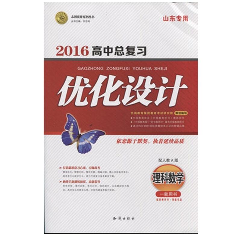 【2016评价一轮用书理科总复习优化高考高中高中立通用技术设计作品图片