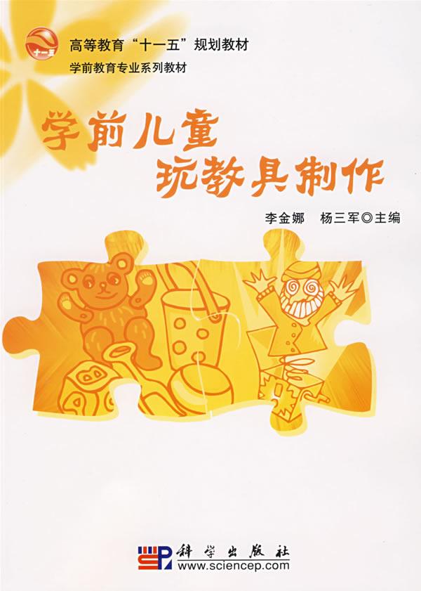 学前儿童玩教具制作图片/大图(7320012号)