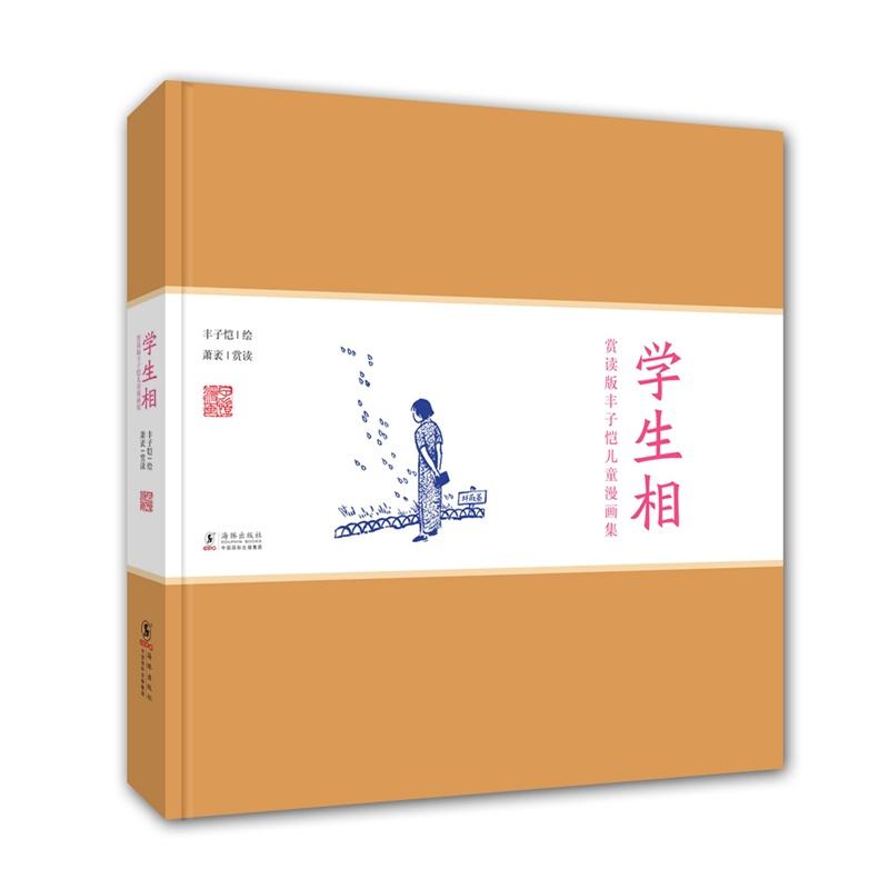《赏读版丰子恺儿童漫画集:漫画相(精装)》(丰学生漫星图片