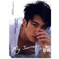 《我的旅程》封面