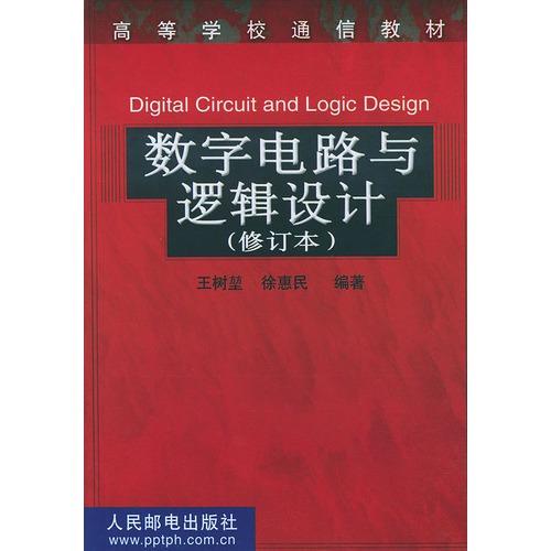 数字电路与逻辑设计(修订本)