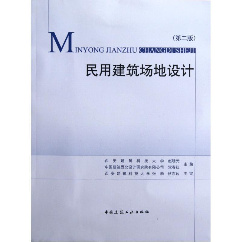 民用建筑场地设计(第2版) 赵晓光//党春红 绝对正版