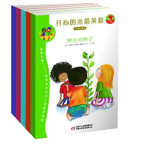 开心的米莉茉莉(全50册)——畅销世界110个国家和地区的儿童教育奇趣故事