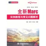 全新Marc实例教程与常见问题解析 (赠1DVD)(电子制品DVD-ROM)(万水MSC技术丛书)