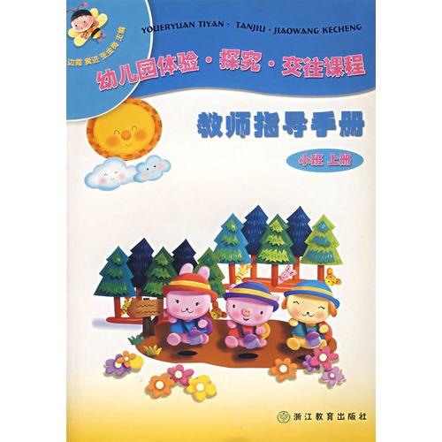 幼儿园课程指导:大班教育活动设计(下册)