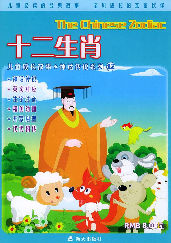 ¥8 仙岛动画公司 编 海天出版社 嫦娥奔月/儿童成长故事神话传说系列