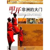 《探险者发现之旅丛书:叩开非洲的大门》封面