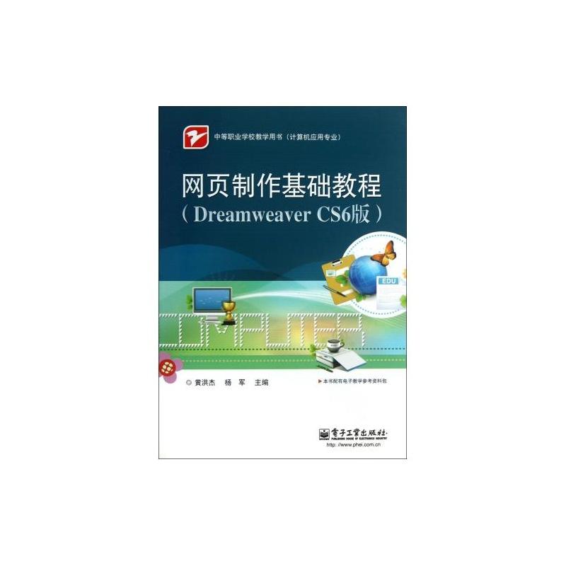 【网页制作基础教程(DreamweaverCS6版计算