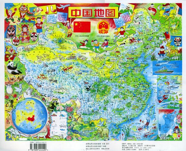 少儿趣味中国地图拼图