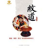 《纹道-蜀锦・蜀绣・漆艺:流光溢彩的国家技艺》封面