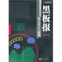 《军地俱乐部丛书黑板报版式设计与图例》封面