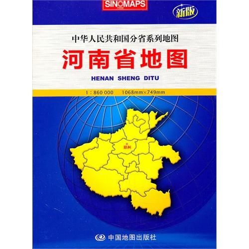 河南省地图:中华人民共和国分省