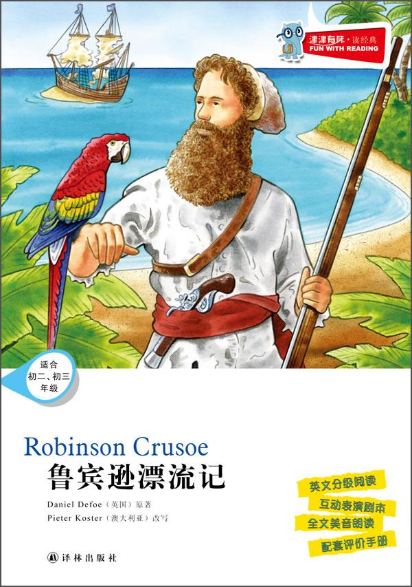 求《鲁滨逊漂流记》感悟鲁滨孙是个伟大的人,坚毅的人,孤身一人在
