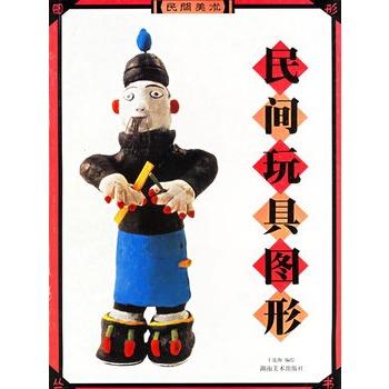 著作有:《中国民间玩具简史》
