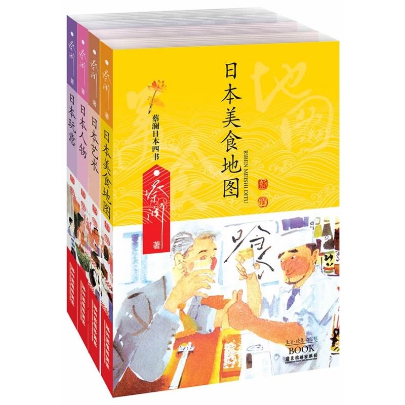 【蔡澜日本四书 套装共4册 日本美食地图、日
