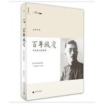 百年风度:文化名人的背影(百年国士剪影读本,讲述百年中国最耀眼的人物和传奇!)