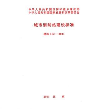 《城市消防站建设标准(修订)》