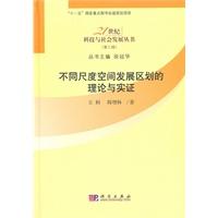 《不同尺度空间发展区划的理论与实证》封面
