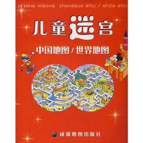 儿童迷宫:中国地图/世界地图