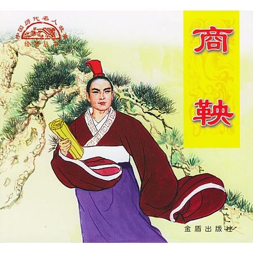 商鞅--中国历代名人故事