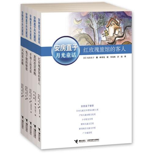 安房直子月光童话系列 全5册