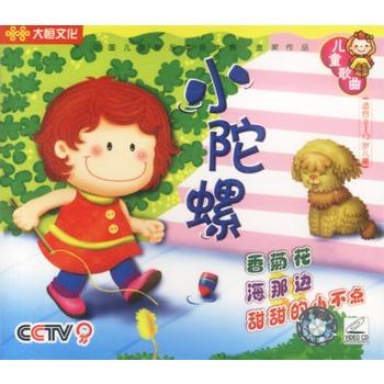 儿童歌曲:小陀螺(vcd)价格