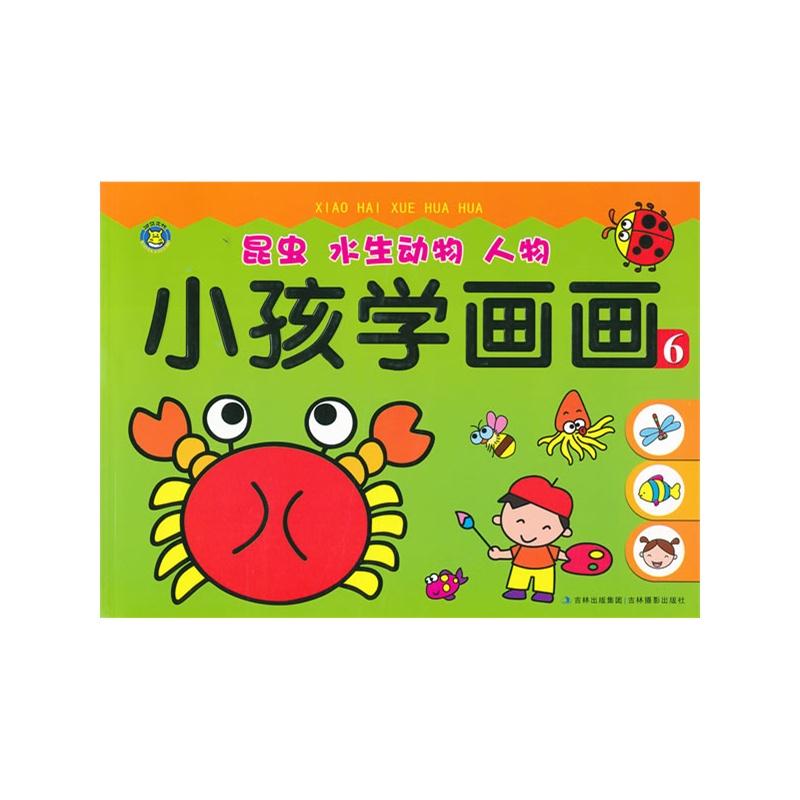 《小孩学画画6》河马文化