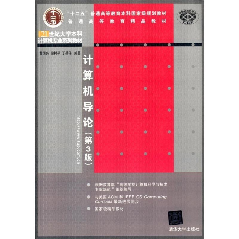 【计算机导论-(第3版)730232034(黄国兴)图片