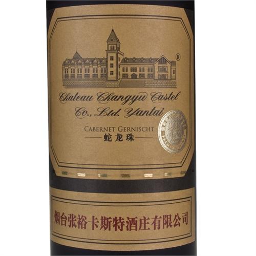 中酒网 张裕 卡斯特酒庄特选蛇龙珠干红葡萄酒 750ml
