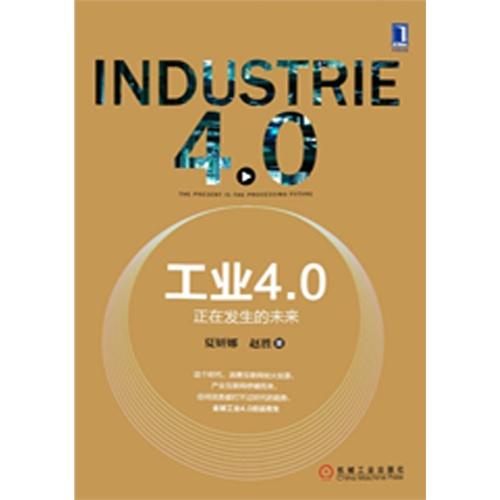 工业4.0:正在发生的未来(电子书)