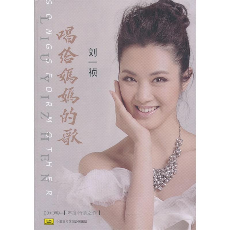 刘一祯:唱给妈妈的歌(cd dvd)